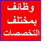 وظائف مصر2019 icon
