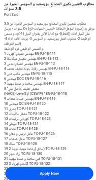 وظائف مصر2019 screenshot 1