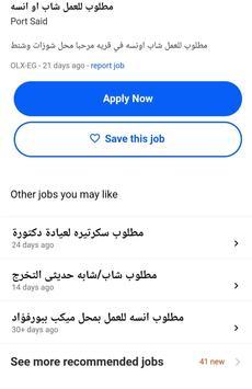 وظائف مصر2019 screenshot 2