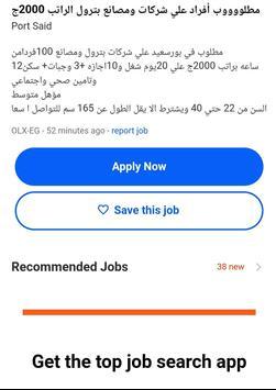 وظائف مصر2019 screenshot 4