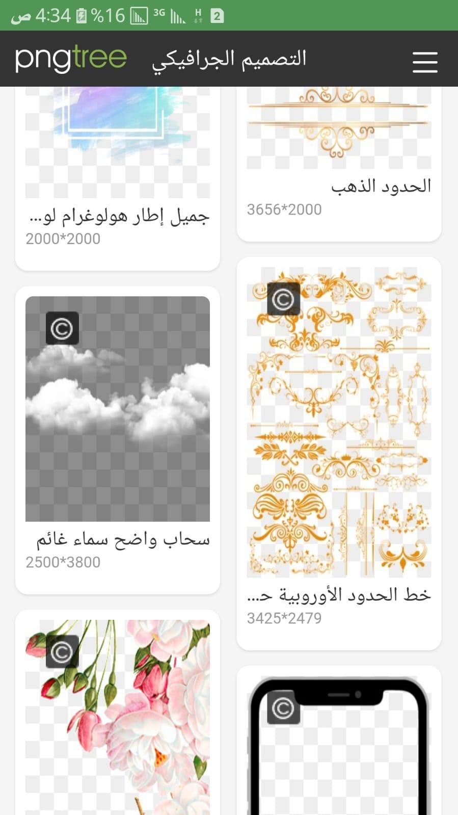 اكثر من 3 مليون صورة مفرغة للتصميم For Android Apk Download