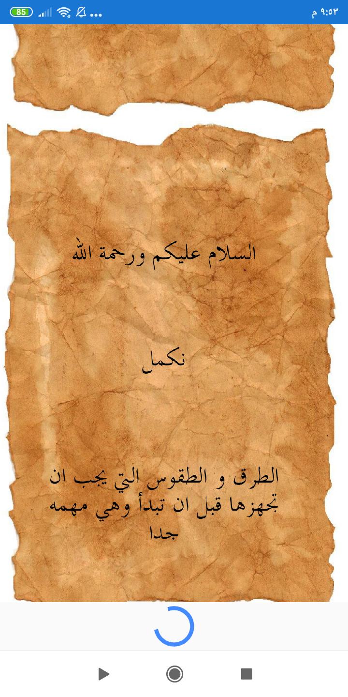 كتاب السحر العزيف باللغه العربيه