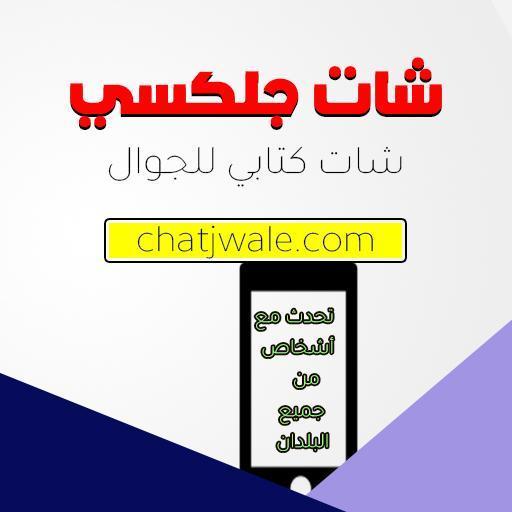 شات ورد الخليج للجوال - Makusia Images