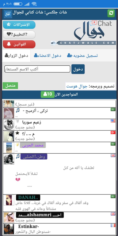 شات للجوال Saudiarabia77 Profile Pinterest 15