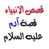 قصة ادم علية السلام icon