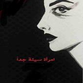 رواية امرأة سيئة جدا icon