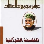 كتاب الفلسفة القرآنية icon