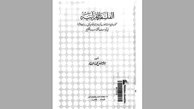 كتاب الفلسفة القرآنية poster