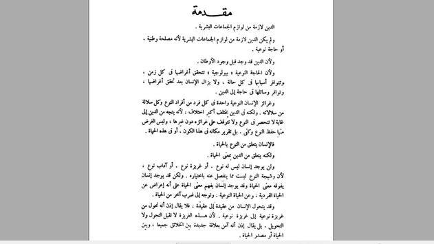 كتاب الفلسفة القرآنية screenshot 1