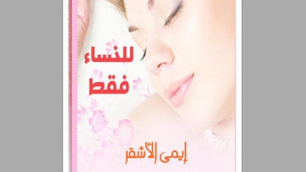 كتاب للنساء فقط poster