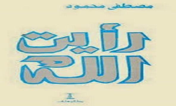 رايت الله poster