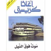 رواية موت فوق النيل icon