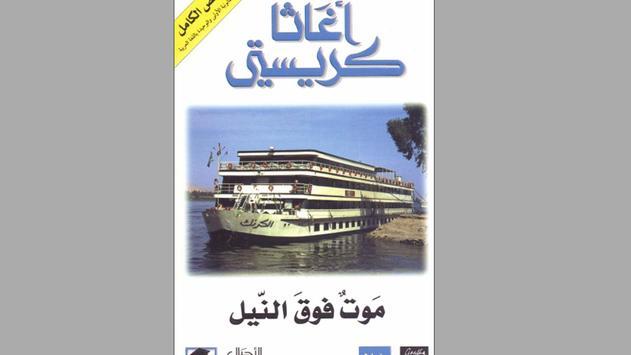 رواية موت فوق النيل poster