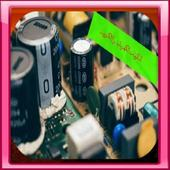 المكونات الكهربائية والإلكترونية icon