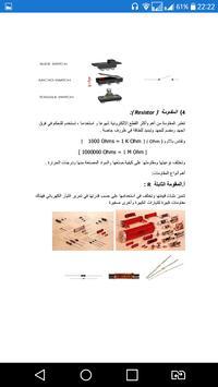المكونات الكهربائية والإلكترونية screenshot 3