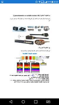 المكونات الكهربائية والإلكترونية screenshot 2