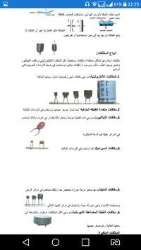 المكونات الكهربائية والإلكترونية screenshot 4