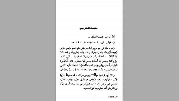 رواية كنديد أو التفاؤل poster