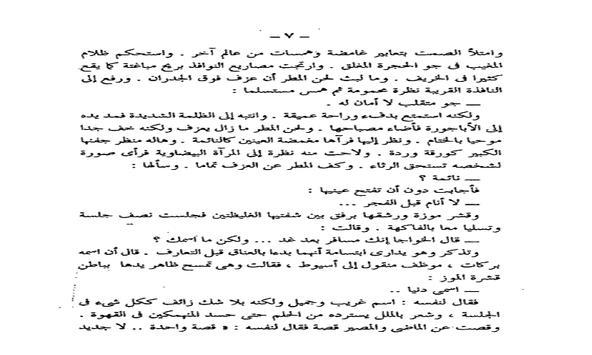 بيت سئ السمعة لنجيب محفوظ screenshot 3
