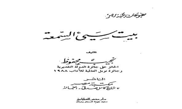 بيت سئ السمعة لنجيب محفوظ poster