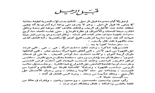 بيت سئ السمعة لنجيب محفوظ screenshot 1