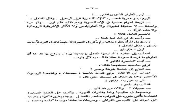 بيت سئ السمعة لنجيب محفوظ screenshot 2