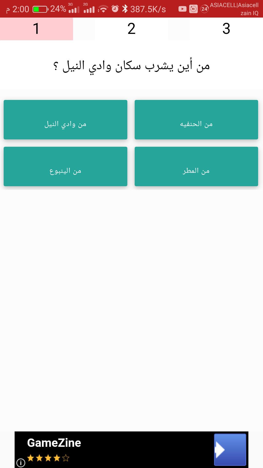الغاز للاذكياء For Android Apk Download