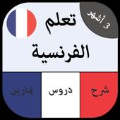 دورة تعلم اللغة الفرنسية في ثلاثة أشهر icon