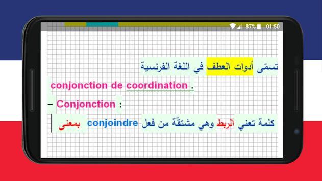 دورة تعلم اللغة الفرنسية في ثلاثة أشهر screenshot 1