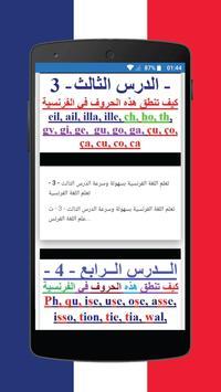 دورة تعلم اللغة الفرنسية في ثلاثة أشهر screenshot 2