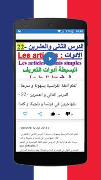 دورة تعلم اللغة الفرنسية في ثلاثة أشهر screenshot 5