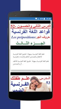 دورة تعلم اللغة الفرنسية في ثلاثة أشهر screenshot 6