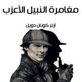 مغامرة النبيل الأعزب لشيرلوك هولمز بدون نت مجانا icon