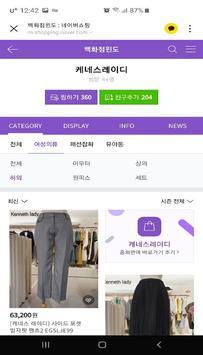 케네스레이디 여성원피스 블라우스 여성정장 전문 쇼핑몰 screenshot 1