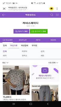 케네스레이디 여성원피스 블라우스 여성정장 전문 쇼핑몰 screenshot 4