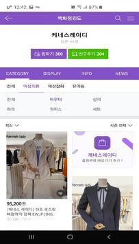 케네스레이디 여성원피스 블라우스 여성정장 전문 쇼핑몰 screenshot 6