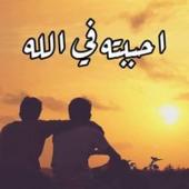 رواية احببته فالله icon