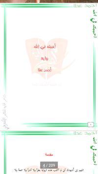 رواية احببته فالله screenshot 3