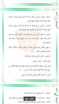 رواية احببته فالله poster