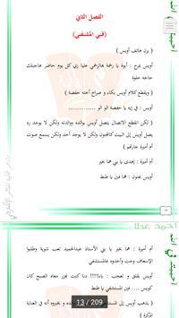 رواية احببته فالله screenshot 1