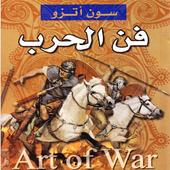 """كتاب فن الحرب """" أشهر الكتب الصينية """" icon"""