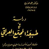 علي الوردي دراسة في طبيعة المجتمع العراقي icon