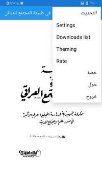 علي الوردي دراسة في طبيعة المجتمع العراقي poster