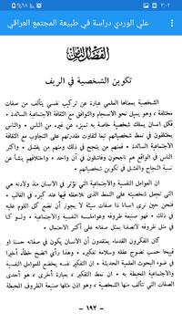 علي الوردي دراسة في طبيعة المجتمع العراقي screenshot 1