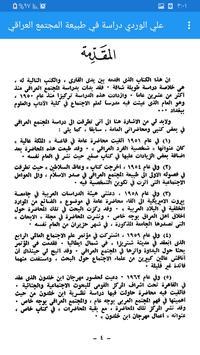 علي الوردي دراسة في طبيعة المجتمع العراقي screenshot 7