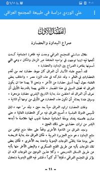 علي الوردي دراسة في طبيعة المجتمع العراقي screenshot 6