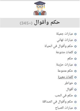 هل تعلم screenshot 7