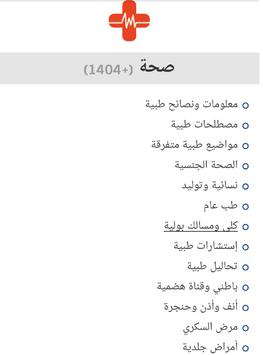 هل تعلم screenshot 5