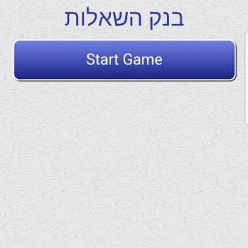 בנק שאלות חוקת הכדורסל screenshot 1
