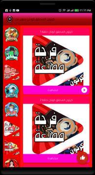 جديد كرتون كونان عربي - بدون نت screenshot 4